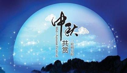 中秋节之阿尔郎的祝福