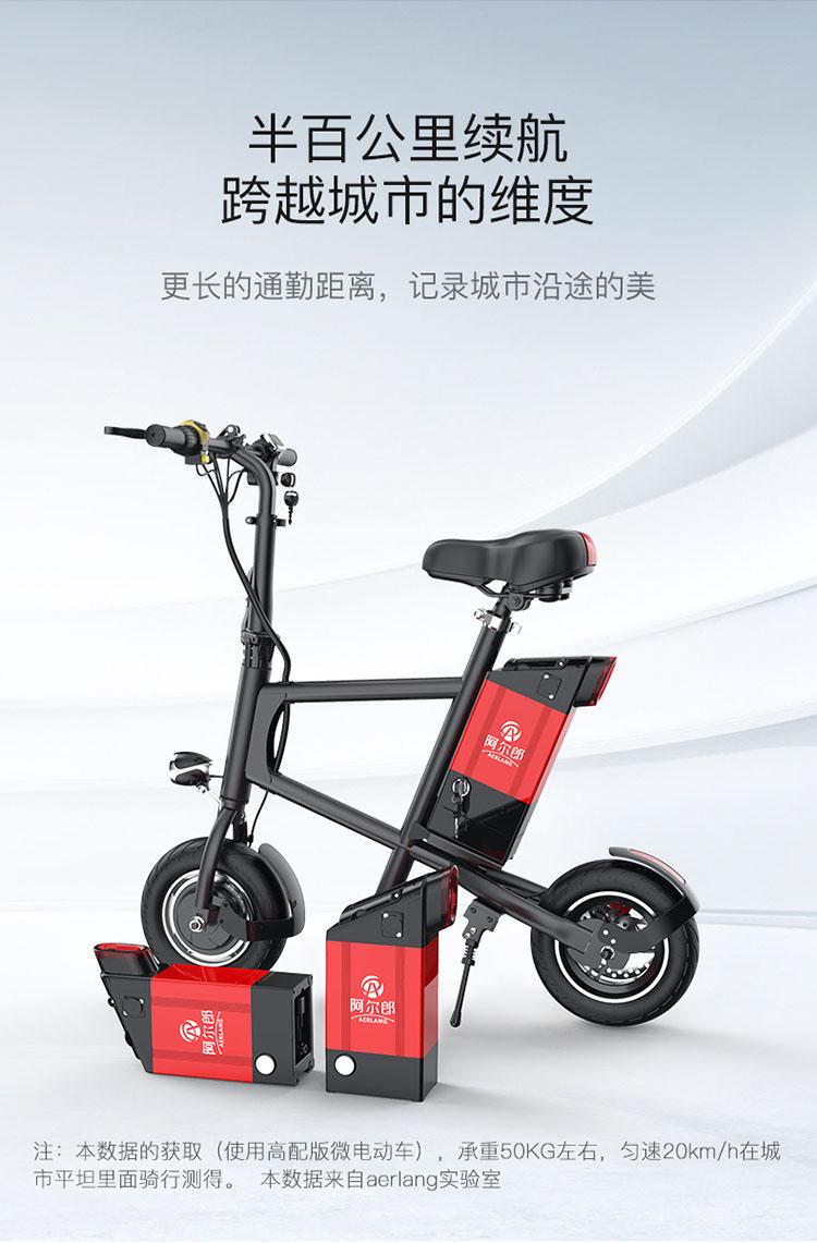 w1 阿尔郎超轻便携迷你小型电动车成人可折叠男女两轮图片